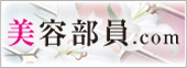 美容部員.com