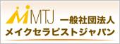 メイクセラピストジャパン