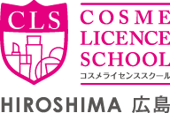コスメライセンススクール広島校