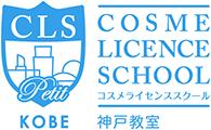 コスメライセンススクール神戸教室