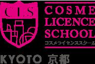 コスメライセンススクール京都校
