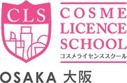 コスメライセンススクール大阪校