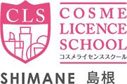 コスメライセンススクール島根校
