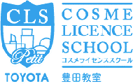 コスメライセンススクール豊田教室