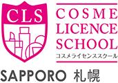 コスメライセンススクール札幌校