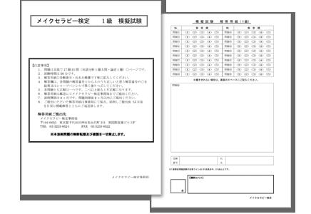 1級筆記試験対策 模擬試験教材