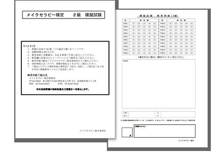 2級筆記試験対策 模擬試験教材