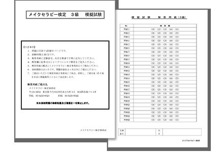 3級試験対策 模擬試験教材