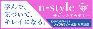 n-style サロン&アカデミー