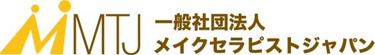 一般社団法人メイクセラピストジャパン