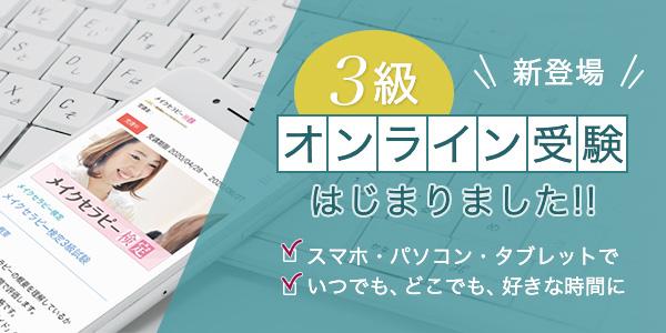 新登場 3級オンライン受験はじまりました!!スマホ・パソコン・タブレットで いつでも、どこでも、好きな時間に