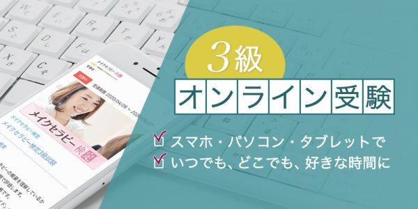 3級オンライン受験 スマホ・パソコン・タブレットで いつでも、どこでも、好きな時間に