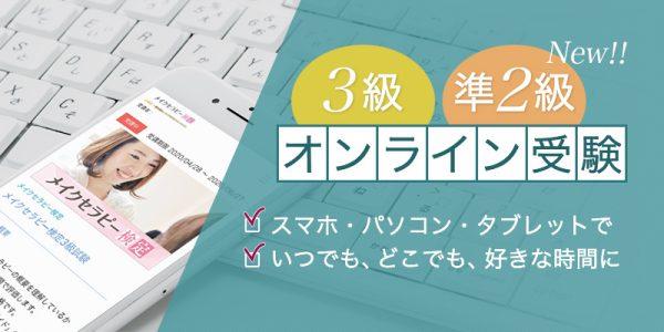 3級・準2級オンライン受験 スマホ・パソコン・タブレットで いつでも、どこでも、好きな時間に